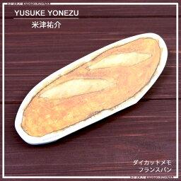 米津佑介daikattomemo 90聯張法式麵包