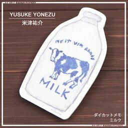米津佑介daikattomemo 90聯張牛奶