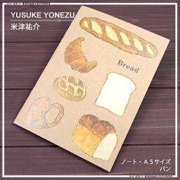米津佑介A5筆記本麵包