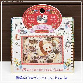 和紙のような特殊紙を使ったフレークシールMercerie Seal Flake【メルスリーシールフレーク】PANDA《パンダ》