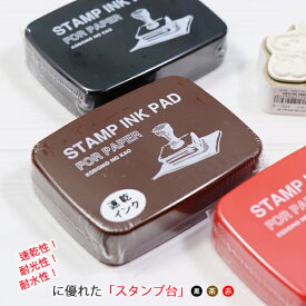 速乾!にじみにくいインク【こどものかお】スタンプインクパッド for paper(顔料性油性インク)はんこ・スタンプ・インク
