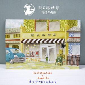 ikemotto x kyotobunguyaポストカード〈オリジナルデザイン〉髭犬珈琲店 開店準備編シュナウザー・schnauzer・髭犬・喫茶店