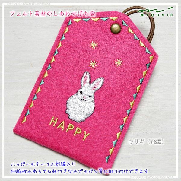 MIDORI【ミドリ】デザインフィルハッピモチーフの刺繍入り♪チャームになるフェルト素材のしあわせぽち袋【ぽち袋】【ポチ袋】しあわせ・ウサギ柄