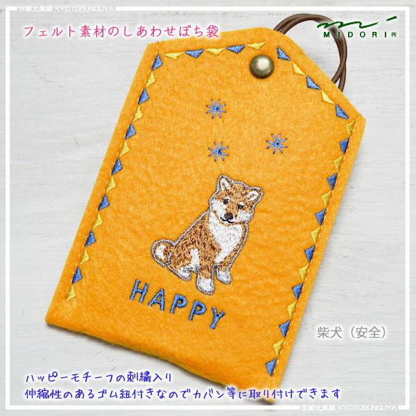 MIDORI【ミドリ】デザインフィルハッピモチーフの刺繍入り♪チャームになるフェルト素材のしあわせぽち袋【ぽち袋】【ポチ袋】しあわせ・柴犬柄
