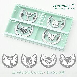 MIDORI【ミドリ】デザインフィル繊細な加工で表現した4種のアソートクリップエッチングクリップ・ネックレス柄カギ・月・ハート・花