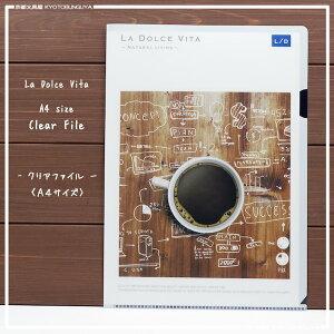 美味しそうなスイーツの写真デザインクリアファイルLa Dolce Vita・クリアファイルA4サイズコーヒータイム