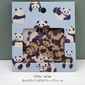 のんびりとした雰囲気のパンダを描いたパンダステーショナリーChillin【チリン】シリーズペーパー素材とクラフト素材のミックスシール・だらだらぱんだ