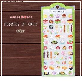 かわいく美味しいステッカーFOODIES STICKER・和菓子