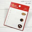 イラストと英語で日本語を紹介する「日本語フラッシュカード」付箋20枚・和菓子(wagashi)