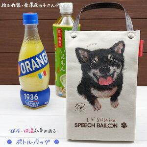 愛犬とのお散歩・ウォーキングのおともに♪ペットボトルサイズのデザインバッグスピーチバルーンx絵本作家・金澤麻由子コラボアイテムI Love PET(ペットボトルバッグ)黒柴・だいすき
