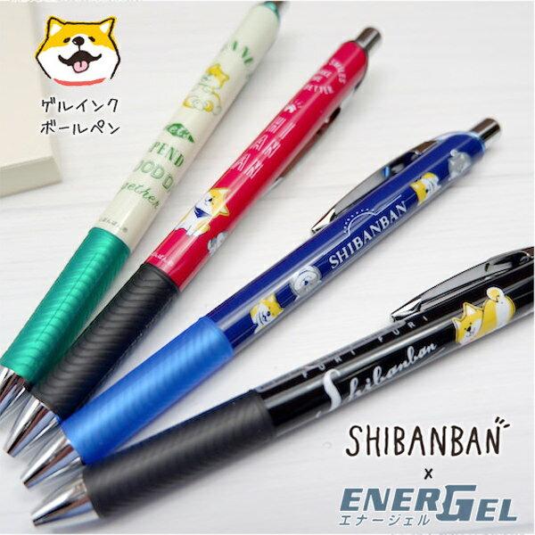 しばんばん《SHIBANBAN》柴犬のあるあるな仕草がかわいいシリーズゲルインクボールペン(ぺんてる・エナージェル)