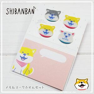 しばんばん《SHIBANBAN》柴犬のあるあるな仕草がかわいいシリーズ伝言メモに・目印に便利な付箋メモ&マークふせん・笑顔