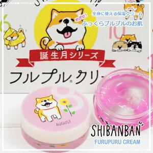 しばんばん《SHIBANBAN》柴犬のあるあるな仕草がかわいいシリーズ顔や体、髪など全身に使える透明クリーム(保湿クリーム)フルプルクリーム・しばんばん誕生月シリーズ8月