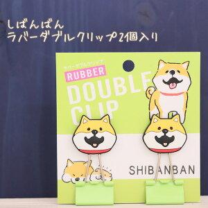 しばんばん《SHIBANBAN》柴犬のあるあるな仕草がかわいいシリーズラバーダブルクリップ2個入り・しばんばん