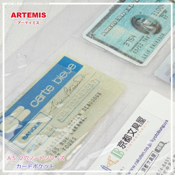 ARTEMIS【アーティミス】A5-2穴シリーズリフィル・カードポケット