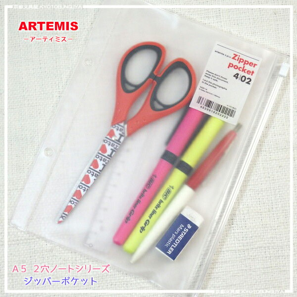ARTEMIS【アーティミス】A5-2穴シリーズリフィル・ジッパーポケット