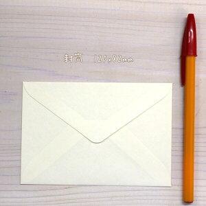 古川紙工美濃和紙を使った和み文具・冬限定ほっこりミニレターセット・花