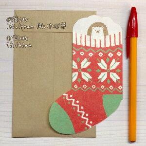古川紙工美濃和紙を使った和み文具・冬限定くつしたミニレターセット・ハリネズミ