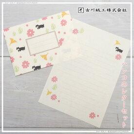 古川紙工美濃和紙を使った和み文具ハンコのレターセット・ネコとコスモス(限定柄)