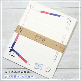 古川紙工美濃和紙を使った和み文具文房具シリーズ・レターセット赤青えんぴつ