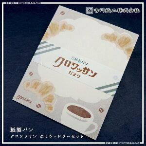古川紙工美濃和紙を使った和み文具紙製パンレターセット・クロワッサン