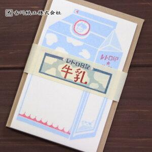 古川紙工美濃和紙を使った和み文具・レトロ日記ミニレターセット・牛乳