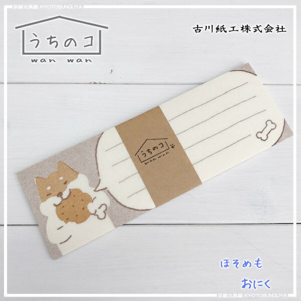 古川紙工美濃和紙を使った和み文具自慢の「うちのコ」6匹が大集合!うちのコシリーズwan wan ほそめもおにく