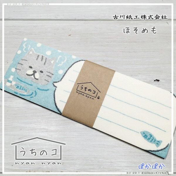 古川紙工美濃和紙を使った和み文具自慢の「うちのコ」6匹が大集合!うちのコシリーズnyan nyan ほそめも冬限定・ぽかぽか