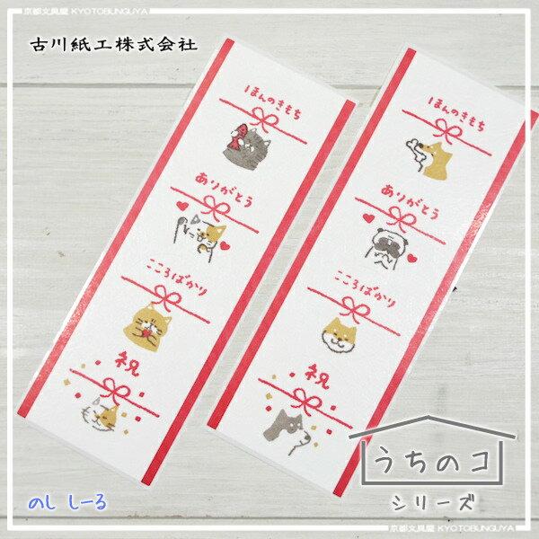 古川紙工美濃和紙を使った和み文具自慢の「うちのコ」6匹が大集合!うちのコシリーズ のししーる