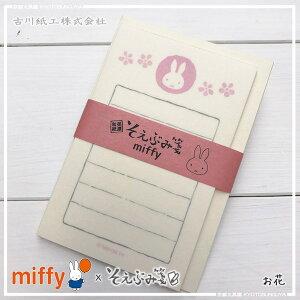 Miffy【ミッフィー】x古川紙工そえぶみ箋コラボアイテム全3種そえぶみ箋限定柄・お花