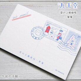 九ポ堂・「雲の上郵便局」一筆箋午前の手紙