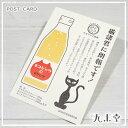 架空の商店街活版印刷ポストカードシリーズ九ポ堂・ネコジャラC