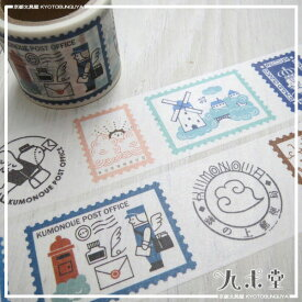 とある雲の上の国の切手シール九ポ堂・「雲の上郵便局」切手柄マスキングテープ雲の上王国