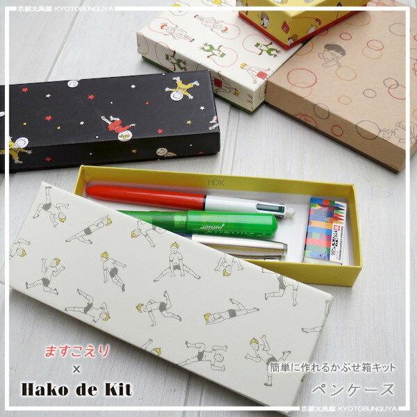 レトロなタッチのイラストが◎ますこえりxHako de Kitコラボアイテム簡単にできる貼り箱キットペンケースサイズ全5柄
