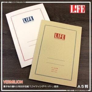 LIFE【ライフ】バーミリオンA5ノート(方眼・横罫)特別抄造紙の書き心地を是非!