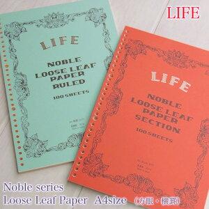 LIFE【ライフ】ノーブル ルーズリーフA4サイズ(方眼・横罫)R74/R76