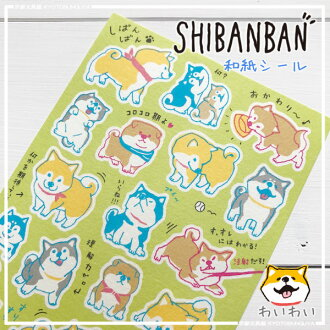 Do; straight << SHIBANBAN >> the series Japanese paper seal <noisily> which there do not be it, and has a cute gesture with the Japanese midget Shiba