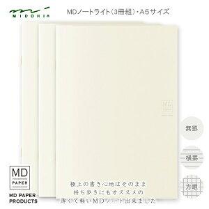 MIDORI【ミドリ】軽さにこだわったノートMDノートライトA5サイズ・3冊組
