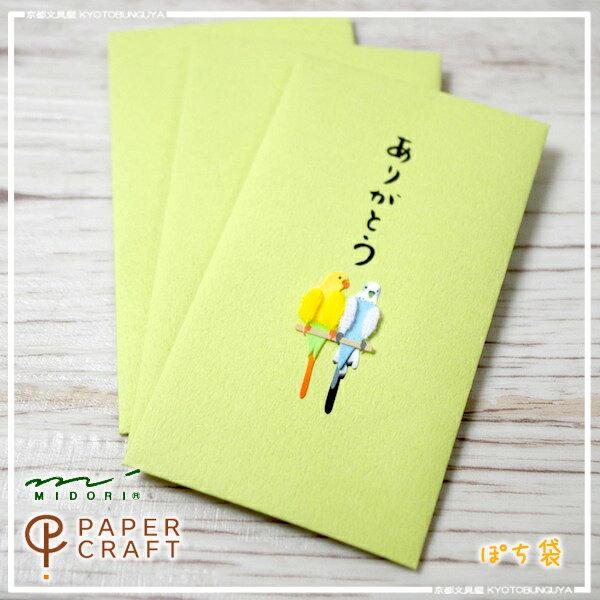MIDORI【ミドリ】デザインフィルPaper Craft【ぽち袋】【ポチ袋】ありがとう インコ柄 3枚入り