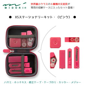 MIDORI【ミドリ】世界最小クラスの文房具6アイテムセットXSサイズステーショナリーキット・ピンク