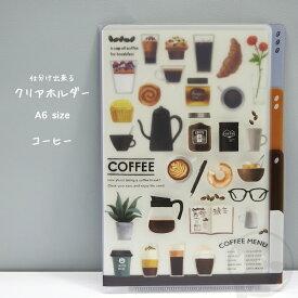 MIDORI【ミドリ】デザインフィル3つにざっくり仕分け!ハガキが入るA6サイズクリアホルダー・ファイルコーヒー柄