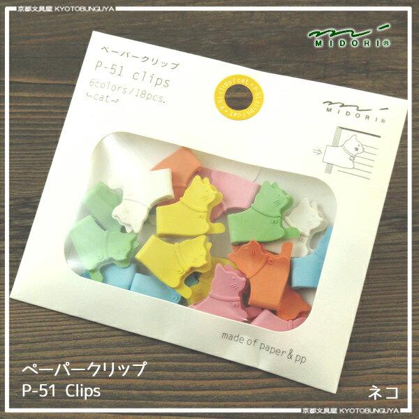 MIDORI【ミドリ】デザインフィルP-51クリップス全8柄ネコ柄