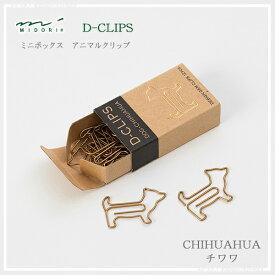 MIDORI【ミドリ】デザインフィル大人に似合う、スタイリッシュなアニマルゼムクリップD-CLIPS(ディークリップス)ミニボックスチワワ柄