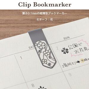 MIDORI【ミドリ】デザインフィルページめくりや筆記を邪魔しない薄さ0.1mmのブックマーカークリップブックマーカー・花