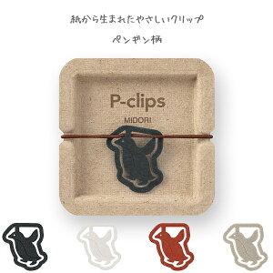 MIDORI【ミドリ】デザインフィル紙から生まれたやさしいクリップピークリップス・ペンギン柄16個入り
