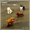 MIDORI【ミドリ】デザインフィル強力mini magnet【ミニマグネット】イヌ柄