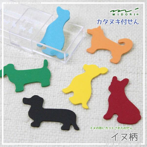 MIDORI【ミドリ】カタヌキされたカラフルな付箋紙カタヌキ付せん全6種・イヌ柄