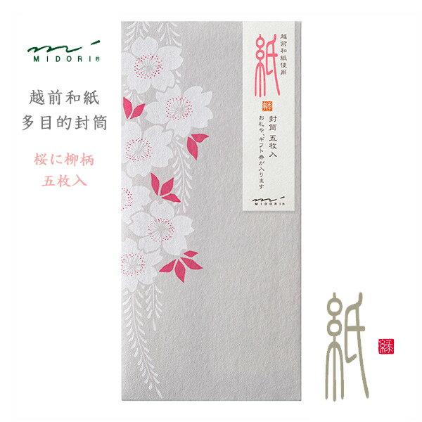 MIDORI【ミドリ】デザインフィル越前和紙製多目的封筒・桜に柳柄お札やギフト券が入るサイズ