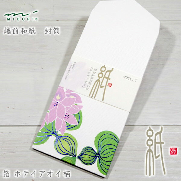 MIDORI【ミドリ】四季を楽しむ「紙」シリーズ定形郵便封筒6枚入り・箔ホテイアオイ柄