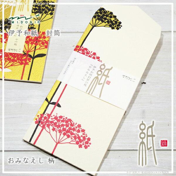 MIDORI【ミドリ】四季を楽しむ「紙」シリーズ秋定形郵便封筒6枚入り・シルクおみなえし柄